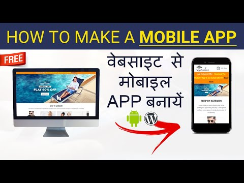 How to Convert WordPress Website to an Android Mobile App with AppsGeyser for Free 2020